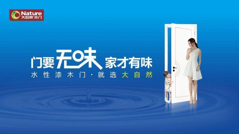 大自然木门:水性漆木门怎么选?关注这四点贵港